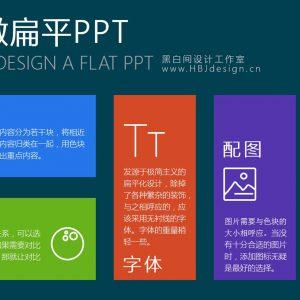 扁平化PPT (7)